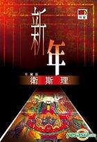 Wei Si Li Ke Huan Xi Lie -  Xin Nian ( Ming Bao Er Shi Nian Zhen Cang Ban)