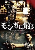 Monga (DVD) (Japan Version)