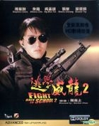 Fight Back To School 2 (1992) (Blu-ray) (Remastered) (Hong Kong Version)