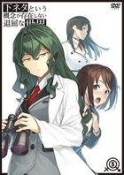 Shimoneta to Iu Gainen ga Sonzaishinai Taikutsu na Sekai 5 (DVD)(Japan Version)