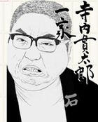 TERAUCHI KANTARO IKKA 8 (Japan Version)