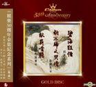 Bi Hai Kuang Seng . Hu Bu Gui Zhi Ku Fen . Wo Xin Chang Dan (Crown Records 50th Anniversary Gold Discs Series)