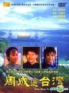 Chou Cheng To Reach Taiwan (Taiwan Version)