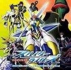 TV Anime Spider Riders - Yomigaeru Taiyo OP&ED: Brave Heart / Toward a Dream (Japan Version)