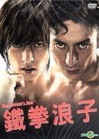 Tomorrow's Joe (DVD) (Hong Kong Version)