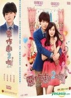 Itazura na Kiss 2 - Love in Tokyo (DVD) (End) (Taiwan Version)
