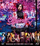 Diner (Blu-ray) (Normal Edition) (Japan Version)
