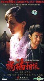 Huo Fu Xiang Yi (DVD) (End) (China Version)