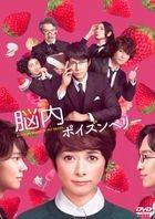 Poison Berry In My Brain (DVD) (Standard Edition) (Japan Version)