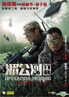 Operation Mekong (2016) (DVD) (Hong Kong Version)