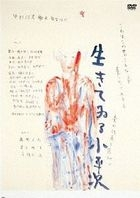 KAIIDAN IKITEIRU KOHEIJI (Japan Version)