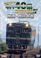 Tetsudo Sharyo Series Zenkoku Judan! Kiha 40 Kei to Kokutetsu Gata Kidosha IV (Japan Version)