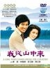 A Girl Comes From The Country (DVD) (Taiwan Version)