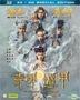 奇门遁甲 (2017) (Blu-ray) (2D + 3D) (香港版)