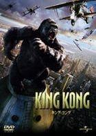 KING KONG (Japan Version)