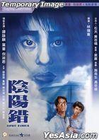 Esprit D'Amour (1983) (Blu-ray) (Hong Kong Version)