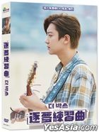The Box (2021) (DVD) (Taiwan Version)