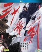 三少爺的劍 (2016) (Blu-ray) (3D) (香港版)