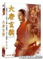 Xuan Zang (2016) (DVD) (English Subtitled) (Hong Kong Version)