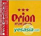 オリオンビール・CMソング・セレクション (日本版)