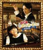 Nodame Cantabile: The Final Score - Part 1 (Blu-ray) (Japan Version)