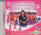 World Women Muaythai Championship Challenge (Hong Kong Version)