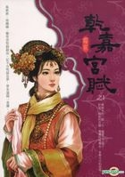 Gan Jia Gong Fu(1)