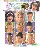 Hairspray (2007) (VCD) (Hong Kong Version)