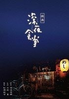 Midnight Diner (2015) (Blu-ray) (Special Edition) (Japan Version)