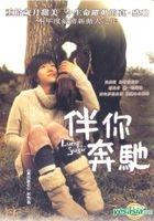 Lump Of Sugar (DVD) (DTS) (Hong Kong Version)