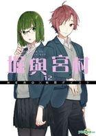 Hori-san to Miyamura-kun (Vol.12)