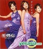 Kurenai no Kisetsu  (Japan Version)