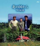 Kita no kuni kara '95 Himitsu (Blu-ray) (Japan Version)