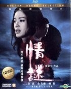 The Second Woman (2012) (Blu-ray) (Hong Kong Version)