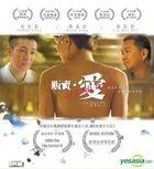 I Sell Love (2014) (VCD) (Hong Kong Version)