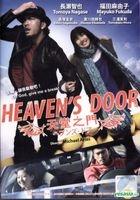 Heaven's Door (DVD) (English Subtitled) (Malaysia Version)