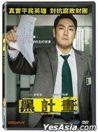 Black Money (2019) (DVD) (Taiwan Version)
