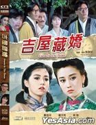 Guests In The House (1988) (DVD) (Remastered Edition) (Hong Kong Version)