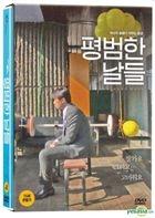 Ordinary Days (DVD) (Korea Version)
