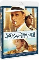 THE TWO FACES OF JANUARY (Japan Version)