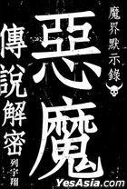 Mo Jie Mo Shi Lu  E Mo Chuan Shuo Jie Mi