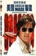 American Made (2017) (DVD) (Taiwan Version)