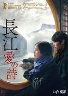 Crosscurrent (DVD) (Japan Version)