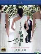 If You Are The One 2 (Blu-ray) (English Subtitled) (Taiwan Version)