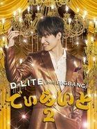 D-LITE 2 (ALBUM+DVD) (Japan Version)