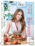Jiu Zhe Mo Jian Dan!: Tian Xin Chu Niang An Ni De 100 Dao Mei Wei Liao Li