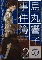 karasuma kiyouko no jikembo 2 ba zu komitsukusu 54243 28