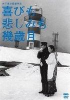 Yorokobi mo Kanashimi mo Ikutoshitsuki (DVD) (Japan Version)