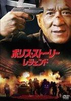 Police Story 2013 (DVD)(Japan Version)