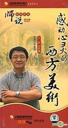 Gan Dong Xin Ling De Xi Fang Mei Shu (DVD) (China Version)